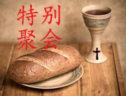 送旧迎新崇拜 - 以赛亚书(105):在新的一年里跳的更高(纯华语)