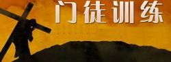 思想的力量(十七):能力是从合二为一而来(纯华语)